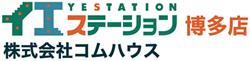 イエステーション博多店 株式会社コムハウス