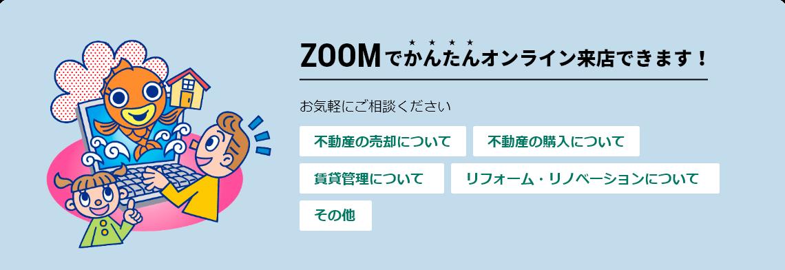 ZOOMでかんたんオンライン来店できます!お気軽にご相談ください 不動産の売却について 不動産の購入について 賃貸管理について リフォーム・リノベーションについて その他