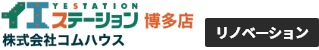 イエステーション博多店 株式会社コムハウス リフォームサイト
