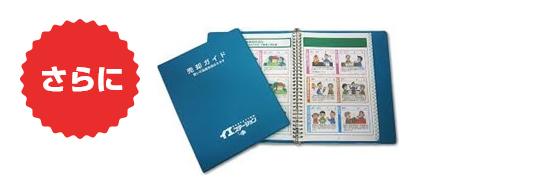 不動産の売却に役立つ情報満載 売却ガイドブック無料プレゼント中!(3,000円相当分)